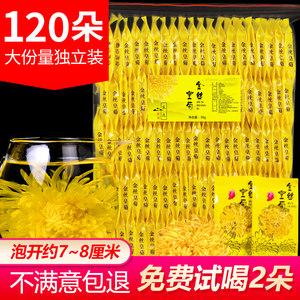 120枸杞玫瑰金银花草茶叶黄菊