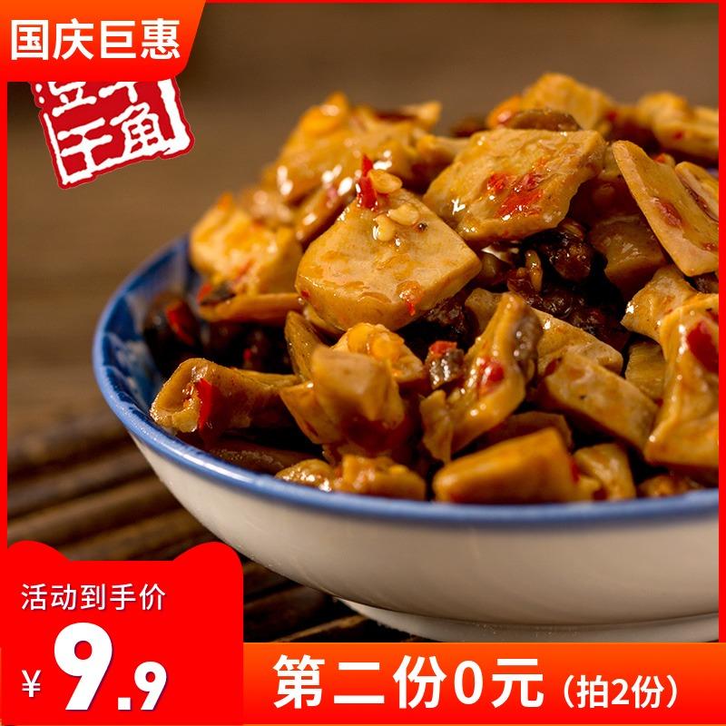 羊角香菇散装500g重庆老字号麻辣限8000张券