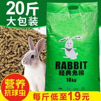 宠物兔粮20斤成兔幼兔粮食豚鼠粮荷兰猪食物兔子饲料大袋包邮10kg