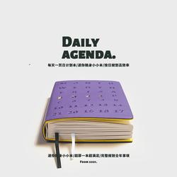 2021年日程本便携工作日历本计划本打卡带日历计划表小记事本a6随身定制C每日手帐本迷你时间管理效率手册