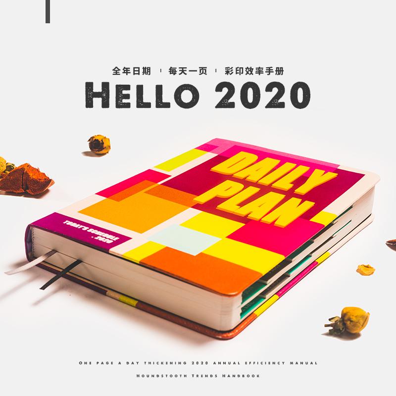2020年每天一页加厚索引彩印丝网硬面抄日程本工作效率手册考研计划本日历记事本小清新时间轴手账本