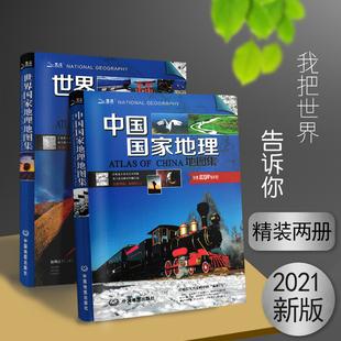 【正版】中国国家地理地图集 2021新版世界国家地理地图集 大型综合性地理地图册 旅游地图集精美图片经济人文气候地理百科 精装