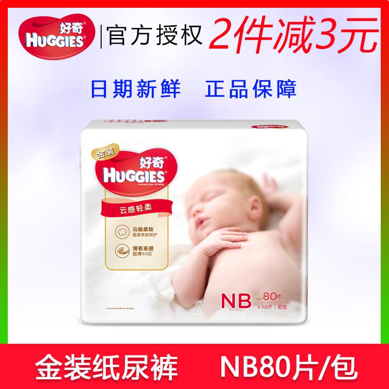 好奇金装初生婴儿纸尿裤NB80片新生儿宝宝尿不湿男女通用尿不湿图片