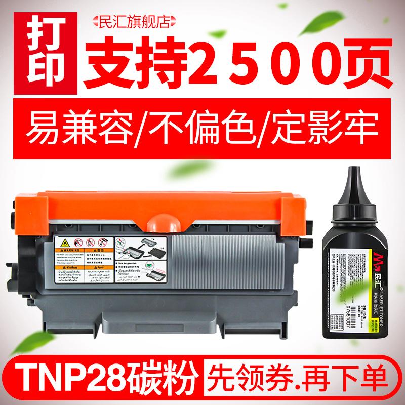 适用柯尼卡美能达TNP28碳粉 1580MF 1590 1500W 1550DN 12P 15 16