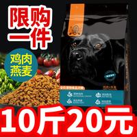 狗粮通用型10斤泰迪金毛比熊法斗牛40幼成小中大犬粮20萨摩耶5kg