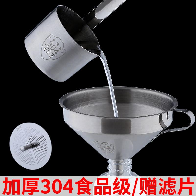 304不锈钢漏斗大口径酒漏中药油漏斗带滤网大小号酒提半两一斤