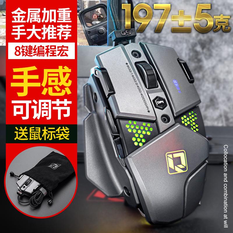重金属机械电竞鼠标游戏吃鸡压枪手感调节有线办公可智能语音翻译