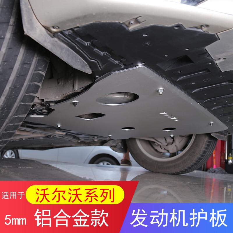 16-19沃尔沃S90XC90发动机下护板5MM加厚铝合金底盘防护装甲改装