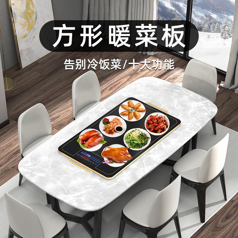 羿彩家用方形热菜板电饭菜保温板