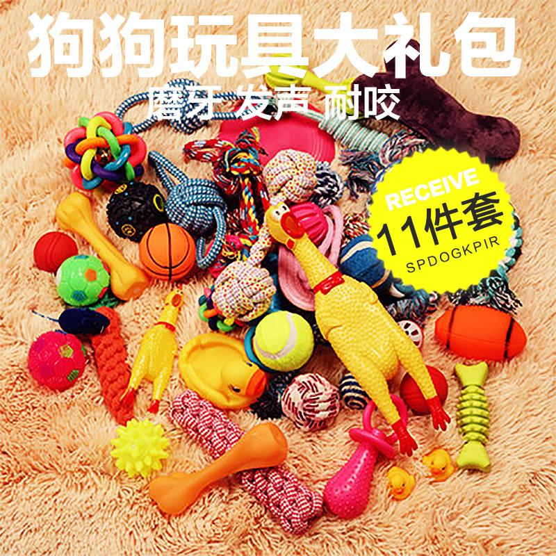 宠物狗狗玩具用品耐咬磨牙幼犬泰迪柯基比熊玩具球小狗解闷神器
