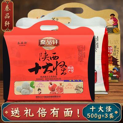秦品轩陕西特产十大怪礼盒西安八大怪地方特色小吃零食大礼包组合