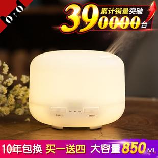 无印超声波香薰机卧室精油香薰灯家用熏香静音香薰加湿器喷雾熏香