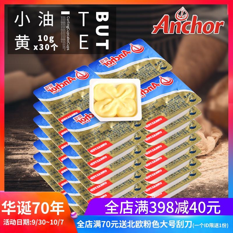 新西兰安佳黄油粒10g*30食用牛油10月10日最新优惠