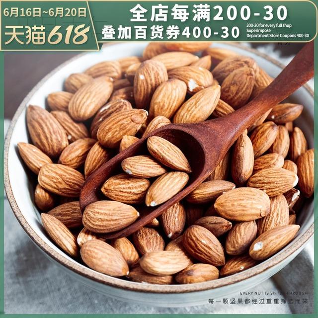 原味巴旦木仁奶枣专用食材大杏仁坚果扁桃仁500做雪花酥烘培材料g