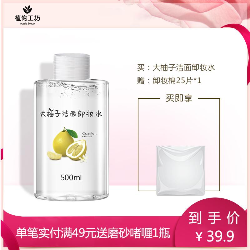 植物工坊柚子卸妆水氨基酸温和清洁脸部眼唇三合一卸妆液乳女正品