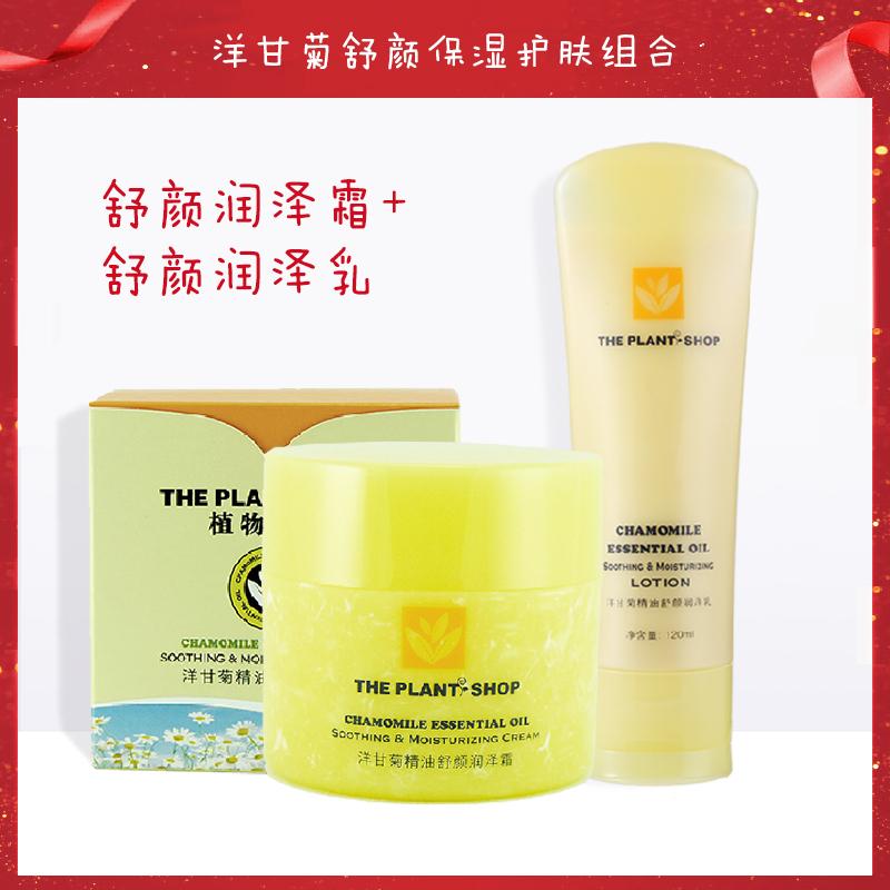 洋甘菊精油护肤爽肤水乳液姐妹套装 植物保湿化妆品保湿水乳液膏