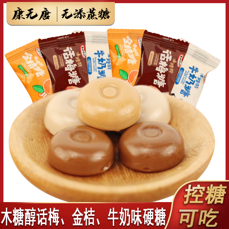 木糖醇话梅牛奶金桔味硬糖果糖孕妇小零食尿无糖精食品中老年人吃