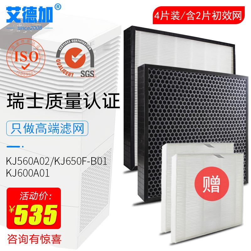 [艾德加电器旗舰店净化,加湿抽湿机配件]艾德加适配史密斯空气净化器KJ-56月销量0件仅售635元