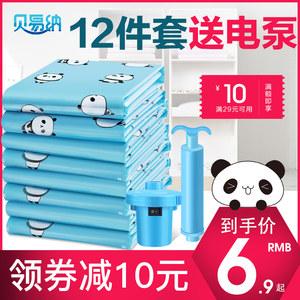 贝易纳11件加厚真空压缩袋送真空袋