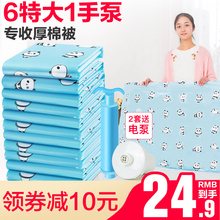 6 extra large hand pump 8-10 Jin extra large quilt vacuum compression bag quilt clothes storage, packing