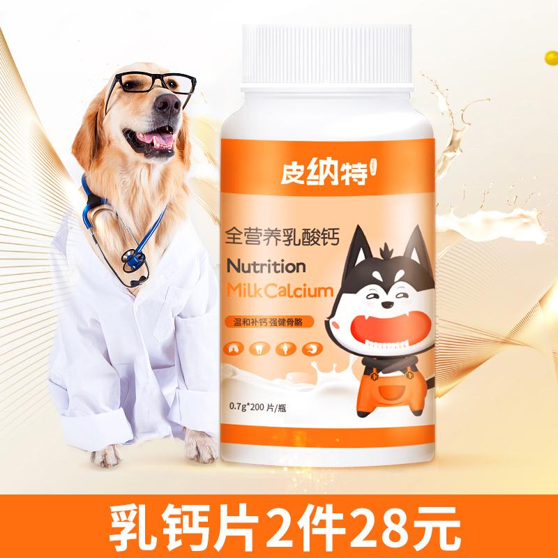 狗狗钙片幼犬补钙小型中型大型犬泰迪金毛猫宠物健骨钙片200片