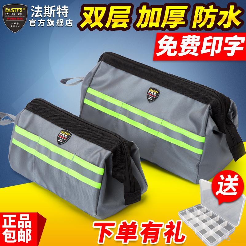 法斯特工具包小便携帆布电工多功能维修加厚收纳包手提五金工具袋