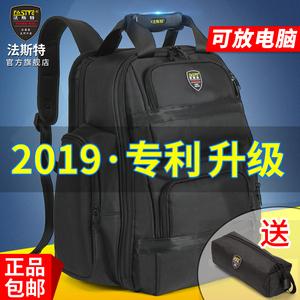 法斯特工具包背包双肩电工大容量多功能男帆布加厚电梯维修专用包