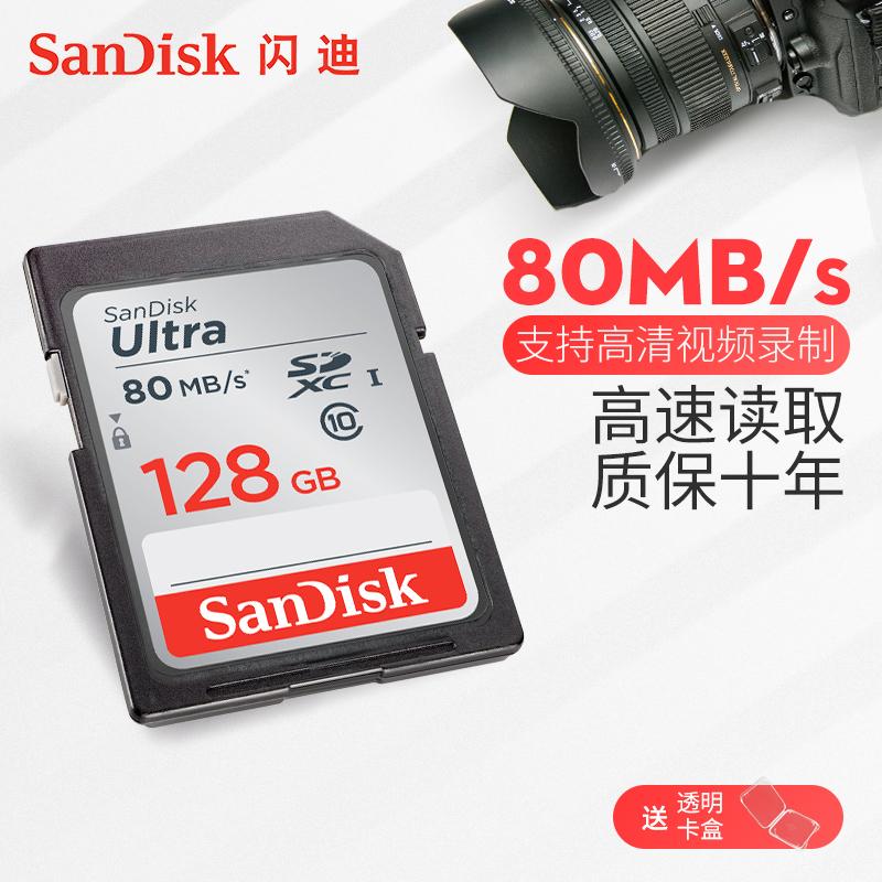 闪迪sd卡高速128g内存卡 class10 SDXC大卡 佳能尼康索尼单反相机存储卡 摄像机数码相机储存卡 80M/s