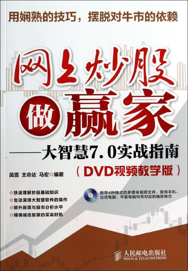 网上炒股做赢家:大智慧7.0实战指南(DVD视频教学版):大智慧7.0实战指南(DVD视频教学版) 股票投资、期货 畅销书籍