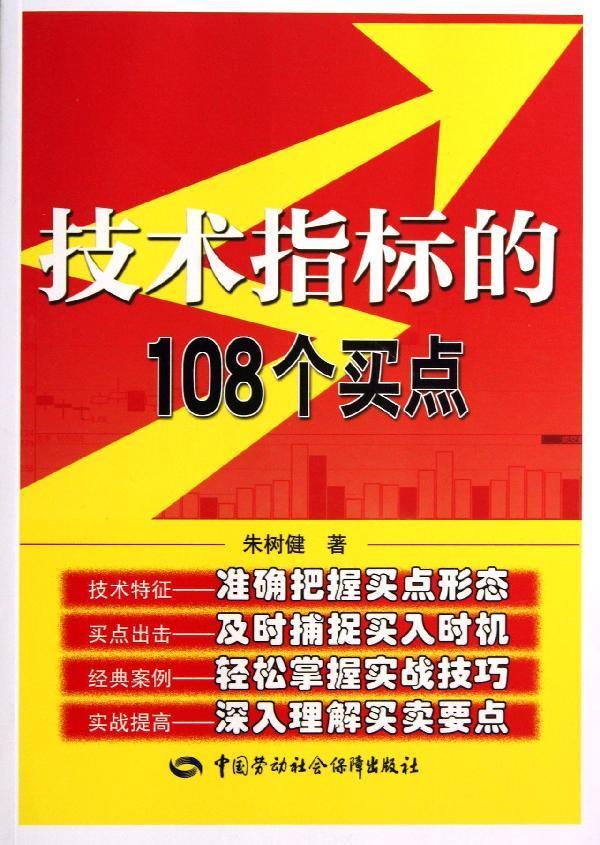 技术指标的108个买点 朱树健 股票投资、期货 中国劳动社会保障出版社 畅销书籍技术指标的108个买点/富家益股票经典丛书