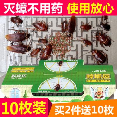 灭蟑螂药家用无毒谁买过效果如何