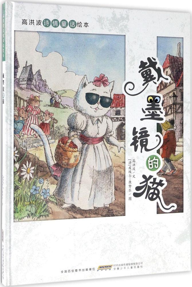 正版书籍  戴墨镜的猫 高洪波诗情童话绘本  精装优美彩图童话书 6-9岁儿童阅读亲子共读图书睡前故事书  当代儿童文学优秀作品