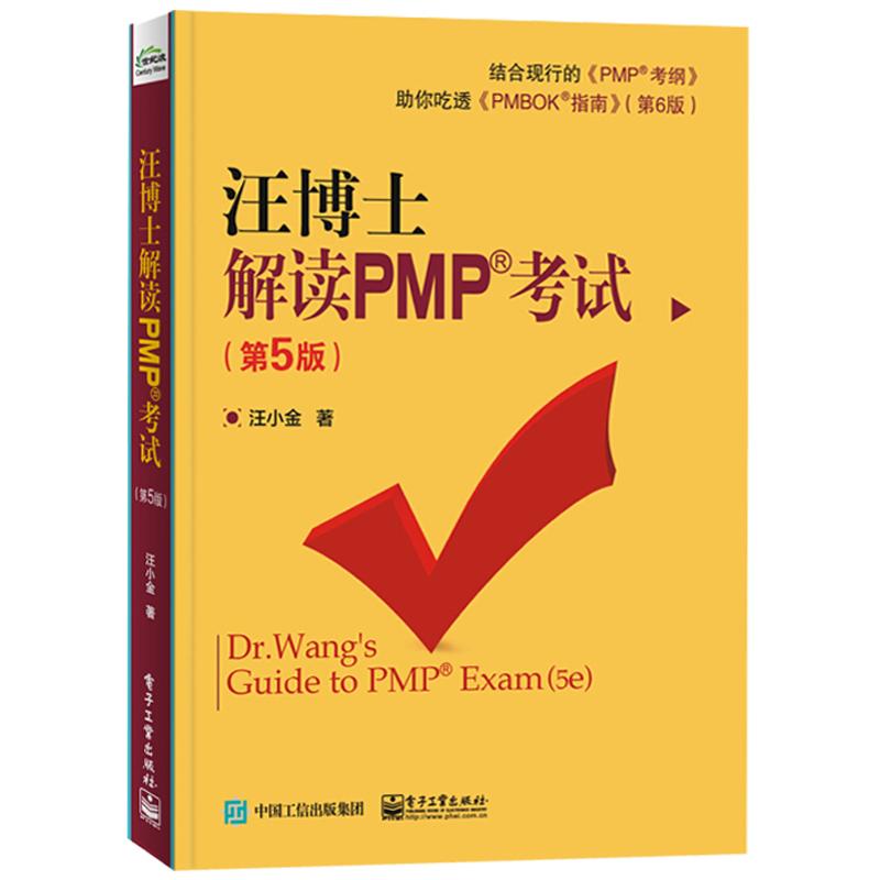 2018 汪博士解读PMP考试 第5版 PMP项目管理考试教程辅导书籍 pmp项目管理专业考试指南教材 6版配套应试技巧 pmbok指南