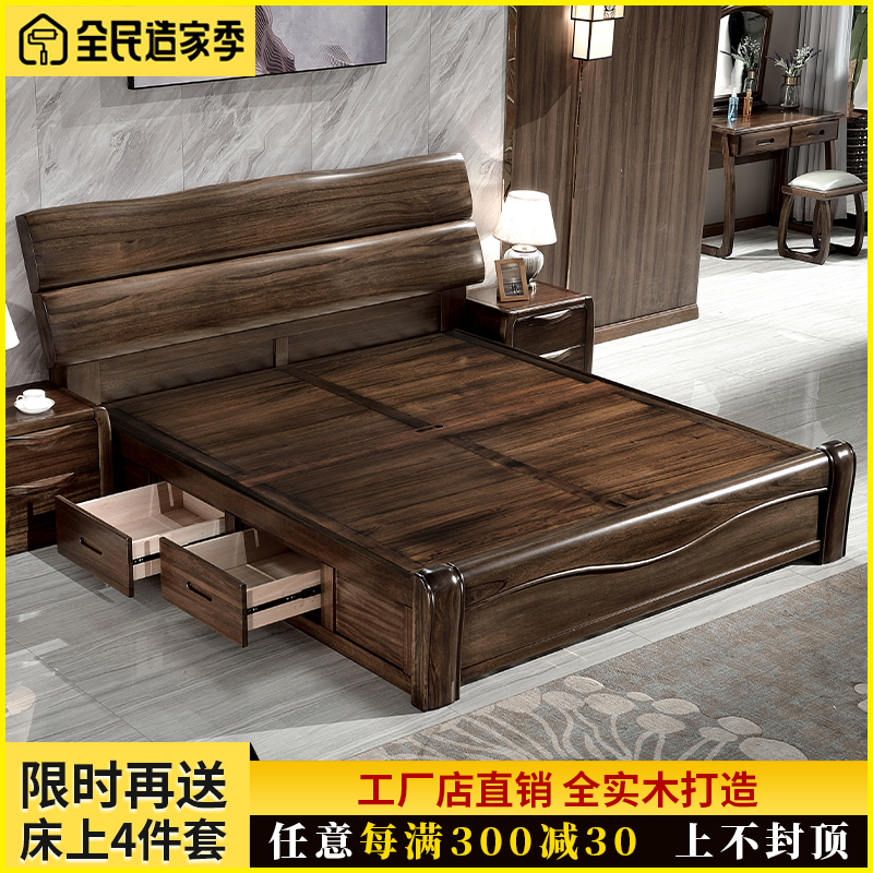 All solid wood bed 1.8m double bed modern new Chinese bed 1.5m golden silk black walnut wood bed high box bed furniture