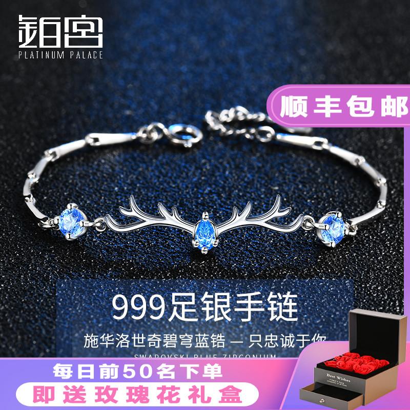 (用45元券)一鹿有你999纯银女施华洛世奇手链