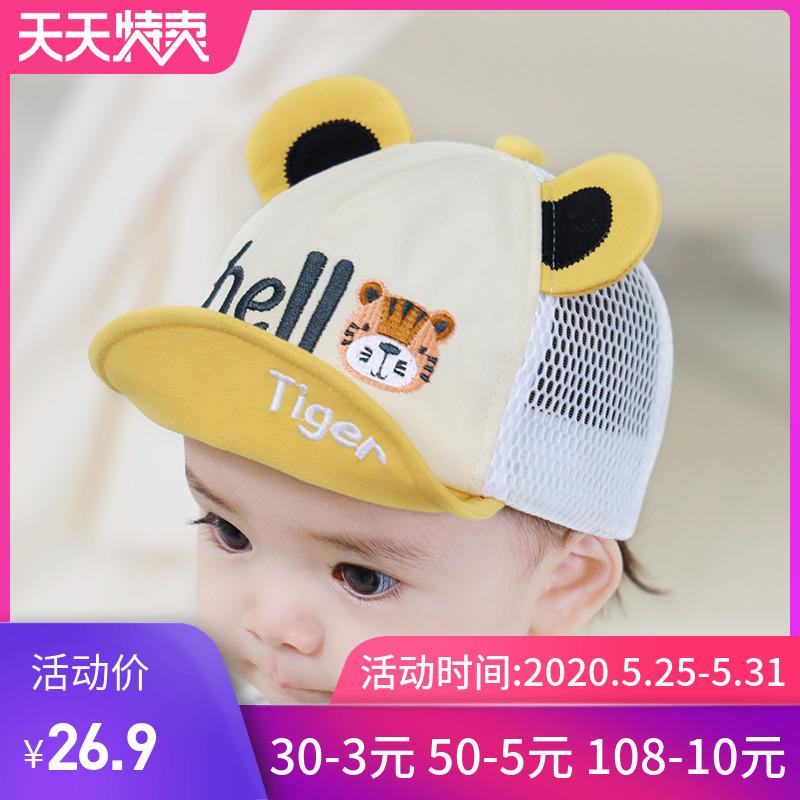 婴儿帽子夏季薄款男女儿童遮阳鸭舌帽可爱新生宝宝防晒棒球凉帽网
