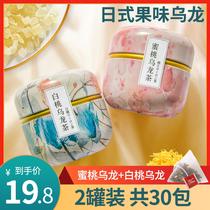 蜜桃白桃乌龙茶包冷泡花茶组合茶包养生茶袋泡网红水果茶包叶日本