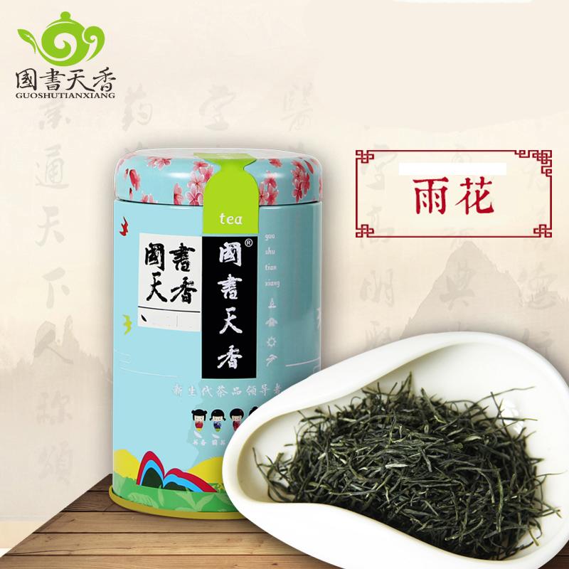 南京雨花茶50g 2020绿茶春茶茶叶 拍4可升级-南京雨花茶(国书天香旗舰店仅售33元)