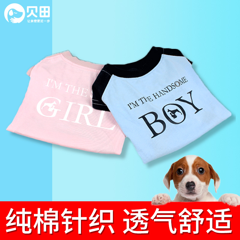 Betian dog clothes teddy bear, fadouke, bome puppies, cats, small dogs, pets, spring and autumn clothes