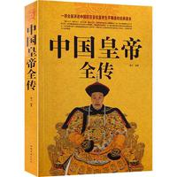 【买二送一】中国皇帝全传 中国历史名人传记系列 历代帝王全传 一部全面讲述中国历代皇帝生平事迹的经典读本历史人物传记全集