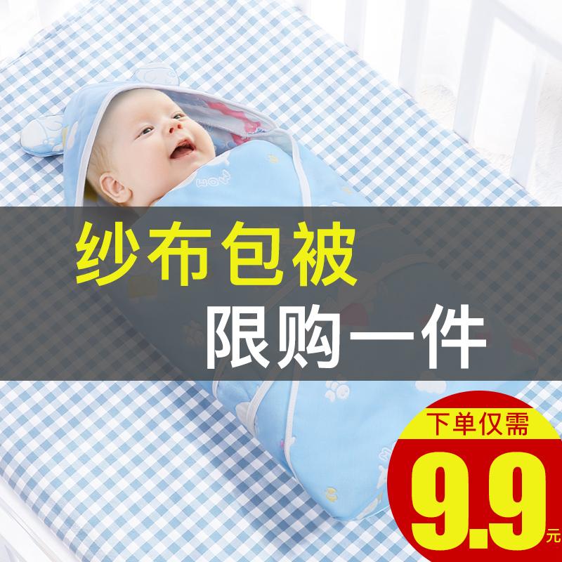 初生婴儿抱被产房裹新生儿春秋包被包巾纯棉纱布宝宝用品夏季薄款