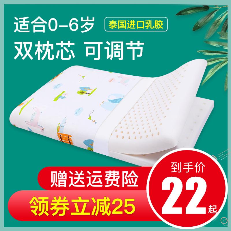 儿童乳胶枕头4婴儿宝宝0-1-2-3-6岁以上夏幼儿园专用小孩四季通用