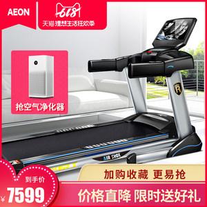美国AEON正伦家用跑步机尊爵2号plus静音减震折叠式健身器材