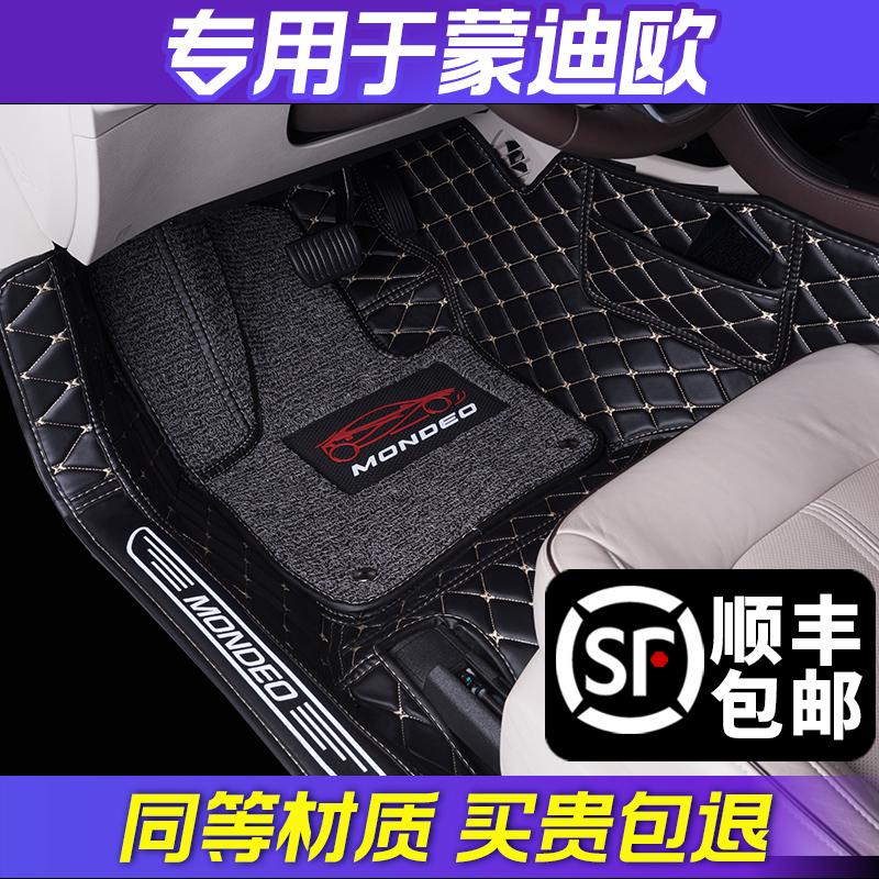专用 于福特17款新蒙迪欧致胜2.3汽车脚垫全包围地毯2013后备箱垫满936.00元可用768元优惠券