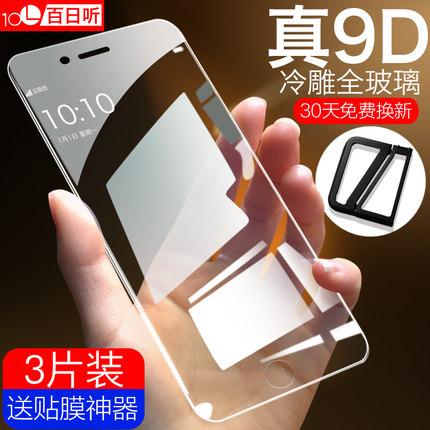 苹果7plus钢化膜iphone8全屏覆盖plus手机膜透明i7p苹果7/8女全包边P刚化i7膜i8平果ip七puls玻璃8屏保7p贴8p