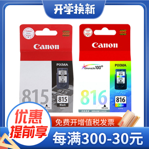 原装Canon佳能pg-815墨盒cl816 mp288 mp236 mp259 ip2780 2788 mx368 428 358 mp498打印机黑彩色大容量墨盒