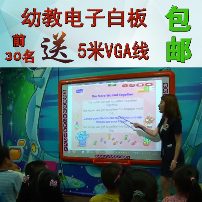 鸿合HV-K6076互动教学一体机 投影幼教/幼儿园触摸屏电子白板3075