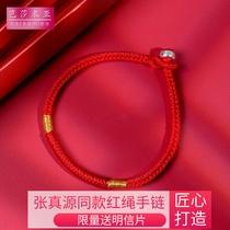 张真源同款红绳手绳周边手链女转运珠幸运编织虎年本命年祈福简约