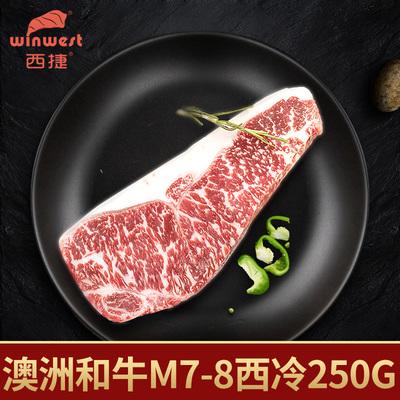澳洲和牛M7-8西冷牛排单片雪花牛肉牛扒生鲜套餐原切新鲜
