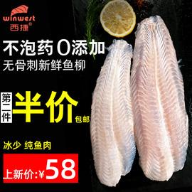 西捷越南进口生新鲜巴沙鱼鱼柳海鲜无骨刺酸菜鱼肉辅食片装1000g图片